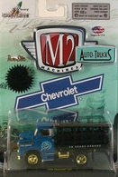 M2 machines 1958 chevrolet lcf model trucks 73c3542a 8df2 4702 9712 9c076774169d medium