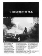 1965 mg%252c mgb%252c from mg with love. black and white print ads 71f0eff9 3815 4819 8313 2fe7a471a61b medium