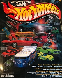 "Hot Wheels: The Great Pictorial of ""The Fastest & Coolest Miniature Cars in the World"" 