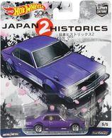 Nissan skyline c210 model cars 3b4b7ab5 028b 4d46 86f2 49e3ff227f87 medium
