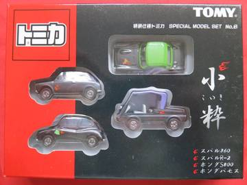 Tomica Small Chic Set | Model Vehicle Sets