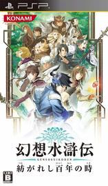 Genso Suikoden - Tsumugareshi Hyakunen No Toki   Video Games
