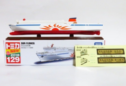 Sunflower Ferry | Model Ships and Other Watercraft