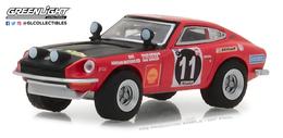 1971 Datsun 240Z Rally | Model Racing Cars