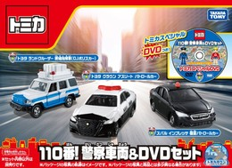 Emergency 110 Police Set | Model Vehicle Sets