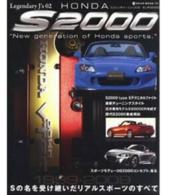 Honda s2000 %2522next generation of honda sports%2522 manuals and instructions c2200cdf dae3 436d b336 c4b26c573d10 medium