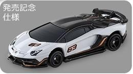 Lamborghini aventador svj model cars 7d88ff51 819e 4066 affc eef5004fe9f3 medium