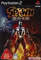 Spawn%253a armageddon %255bjp%255d %2528ps2%2529 video games 268cb9b5 a825 4ca1 bab0 d595c1ced770 medium