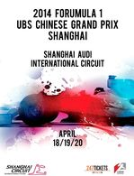 2014 Formula 1 UBS Chinese Grand Prix Shanghai | Posters and Prints