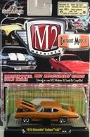 M2 machines detroit muscle 1970 oldsmbile cutlass 442 model cars 3ab09bdf 2f49 46fc 9393 1bdeeb582dea medium