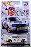 Nissan skyline ht 2000gt x model cars 12cafe8a fb64 442d 846b 91e1289e00d0 medium