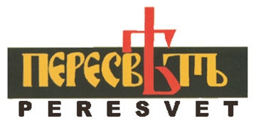 Logo peresvet large
