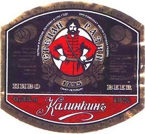 Kalinkin large