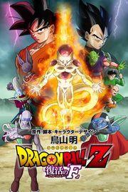 Dbz movie 2015 poster large